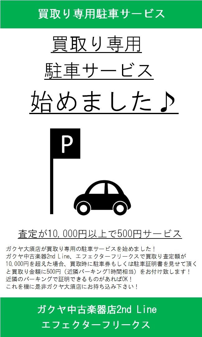 買取り専用駐車サービス始めました♪