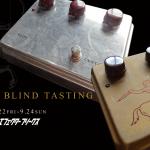 【参加型イベント開催!】CENTAUR BLIND TASTING【参加無料】