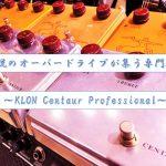 伝説のオーバードライブが集まる専門店! ~KLON Centaur Professional~