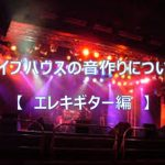 ライブハウスのギターの音作りのコツ ~エレキギター編~