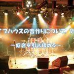 ライブハウスでのギターの音作りのコツ ~エレキギター編 Vol.2~