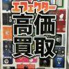 エフェクターの買取はエフェクター専門店へ! ~エフェクター高価買取~