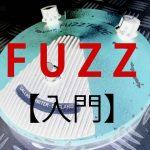 ファズを使ってない人に読んで欲しい「ファズ沼入門編」 ~FuzzFace,BIGMUFF,FuzzFactory~
