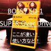 BOSS / SD-1 SUPER OverDriveのここが凄い!使い方などなど!