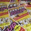 真夏の応援キャンペーン!  ~サオモノ買取額UPします~