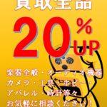 買取全品20%UPキャンペーン