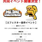 Soul Power Instruments × エフェフリ ~共同イベント開催~