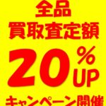 全品買取20%UPキャンペーン開催!!