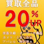 全品買取20%UPアップキャンペーン開催!!