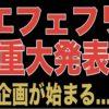 【感謝】エフェフリ/ジャンクル一周年記念企画!売ったらギターが当たる!?